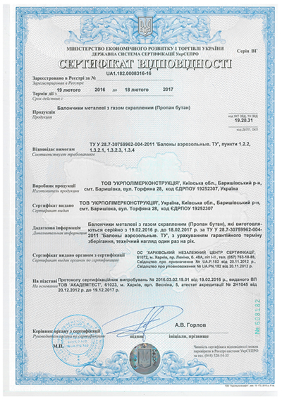 """Сертификат соответствия на газ """"JAZZ"""""""